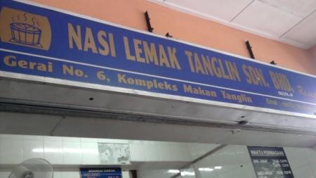 The best Nasi Lemak around Town